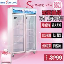 穗凌882M2F大冰箱冷藏风直冷展示柜双门单温冷柜商用冰柜饮料立式