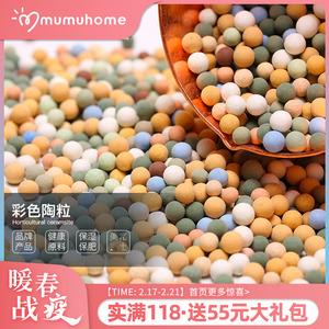 MuMuHome 陶粒铺面石盆栽垫底透气水培陶土粒球花卉多肉彩色陶粒