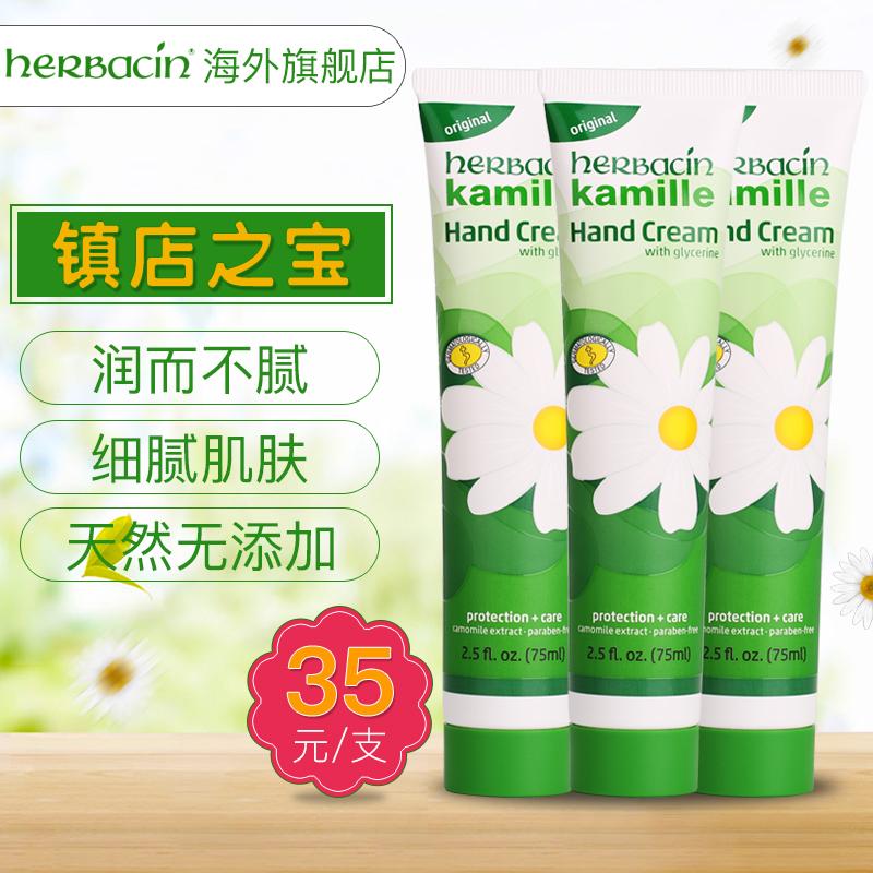 甘菊herbacin护手霜