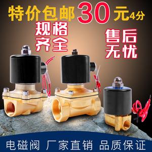 常闭电磁阀水阀AC220V 气阀DC24V DC12V 2分3分4分6分1寸2寸现货