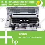 HP original CP5225/5525/M750 printer right door cover supports double-sided RM1-6007-360