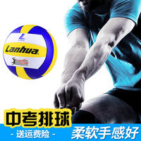 Authentic Lanhua hard volleyball high school entrance examination student special ball competition standard training men and women junior high school beginners children