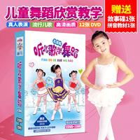 幼儿园儿童儿歌舞蹈教学视频dvd光盘宝宝学跳舞蹈教程启蒙光碟片
