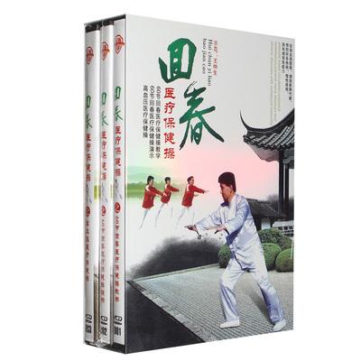 中老年健身操回春医疗保健操60节3VCD教学视频光盘碟片王仲生