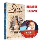 茜茜公主三部曲 3DVD 年轻的皇后 皇后的命运 经典老电影光盘碟片