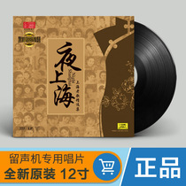 Night Shanghai Old Song featured original LP vinyl record 12 inch disc vintage phonograph special turntable film