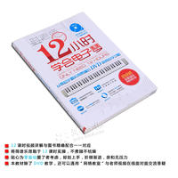 12 hours learn electronic keyboard teaching adult children teaching self-study video tutorial tutorial music score book