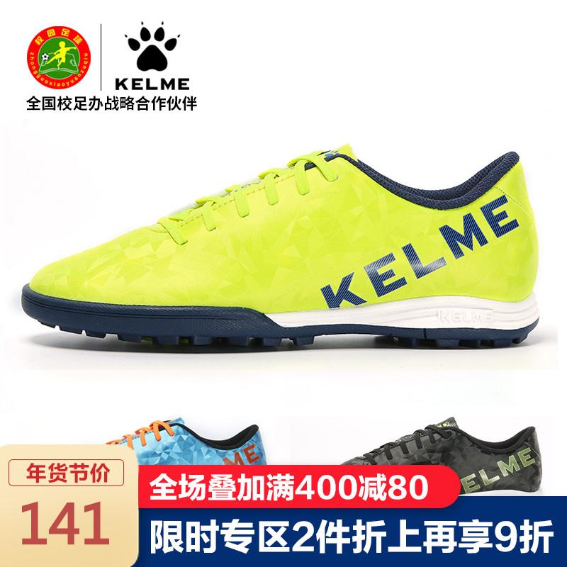 kelme卡尔美 正品儿童足球鞋男女成人tf碎钉球鞋小学生训练鞋男童