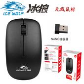 冰狼A0智能省电USB2.4G无线鼠标 手提笔记本电脑台式机