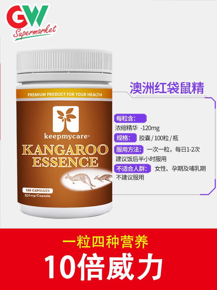 KEEPMYCARE澳洲红袋鼠精睾丸酮男性保健品成人口服提高精子质量