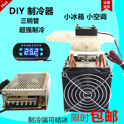 12v电子制冷器diy半导体制冷片小空调冰箱制作套件降温模块制冷器