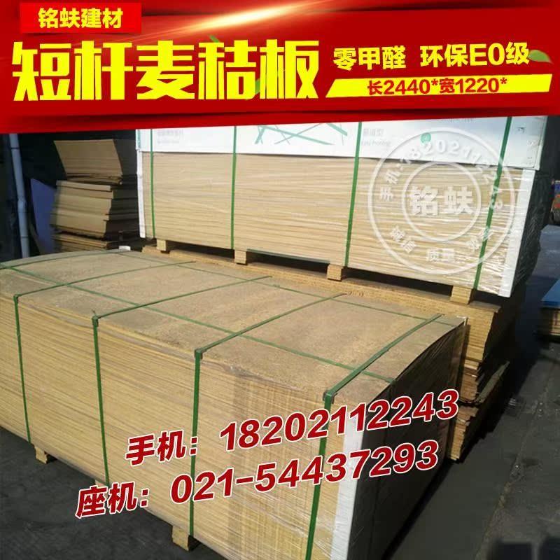 短杆麦秸板5/8/10/11/15家具橱柜装饰板衣柜桌面板E0级板材麦吉。