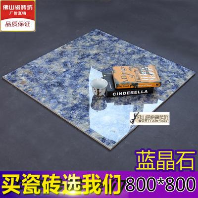 客厅地砖800蓝晶石仿大理石全抛釉瓷砖防滑耐磨餐厅蓝色超平釉