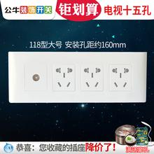 公牛開關插座118型電源墻壁9孔有線tv閉路家用九孔帶電視插座面板