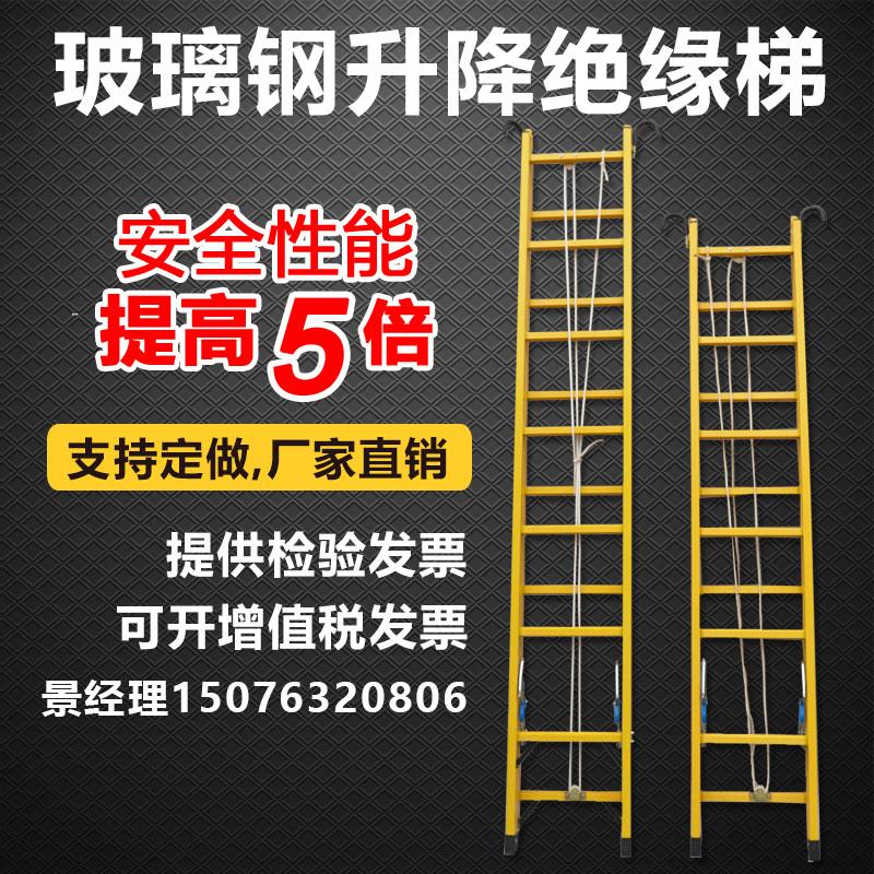 玻璃钢绝缘梯人字梯关节梯伸缩梯合单梯子电工梯升降梯电力通信梯