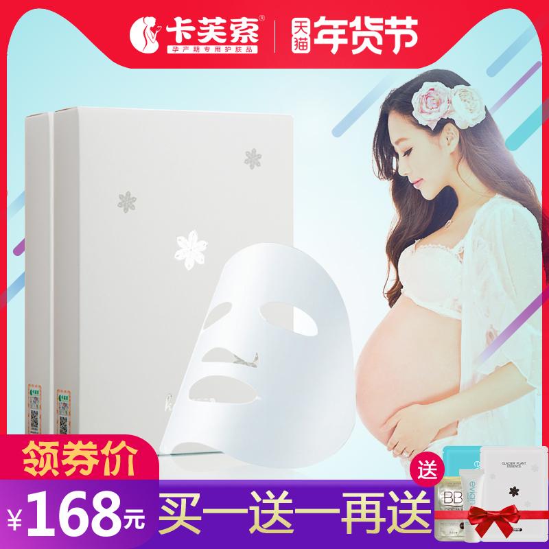 卡芙索 孕妇面膜天然纯补水保湿 怀孕期专用润白淡孕斑去黄护肤品