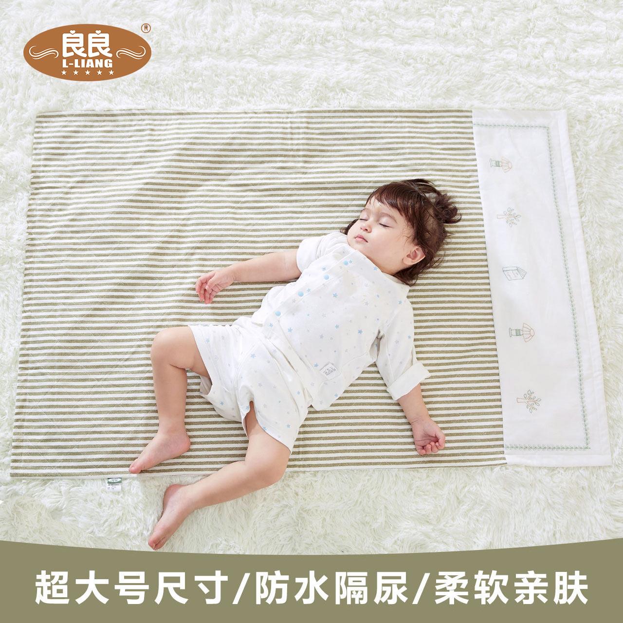 良良婴儿隔尿垫超大号宝宝防水透气麻棉尿布新生儿童可洗床垫3元优惠券