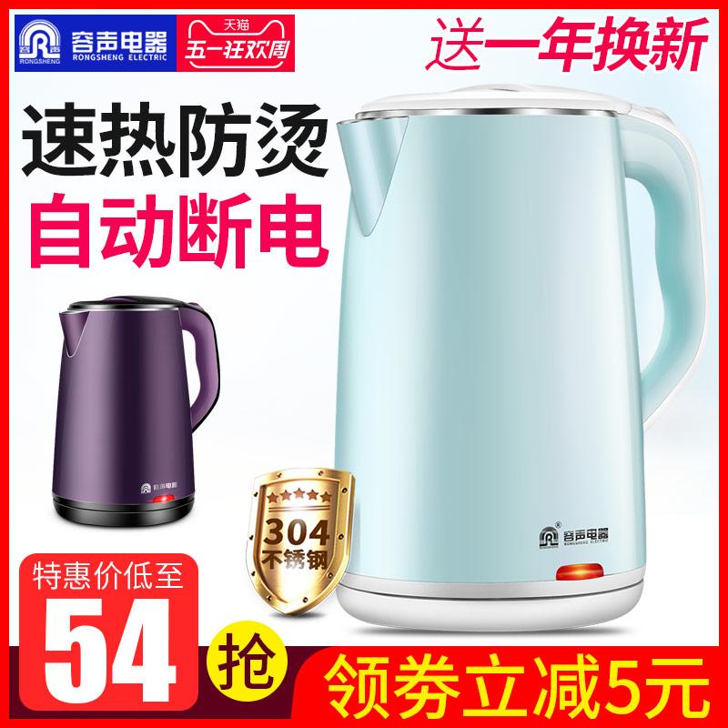 容声电热水壶 不锈钢