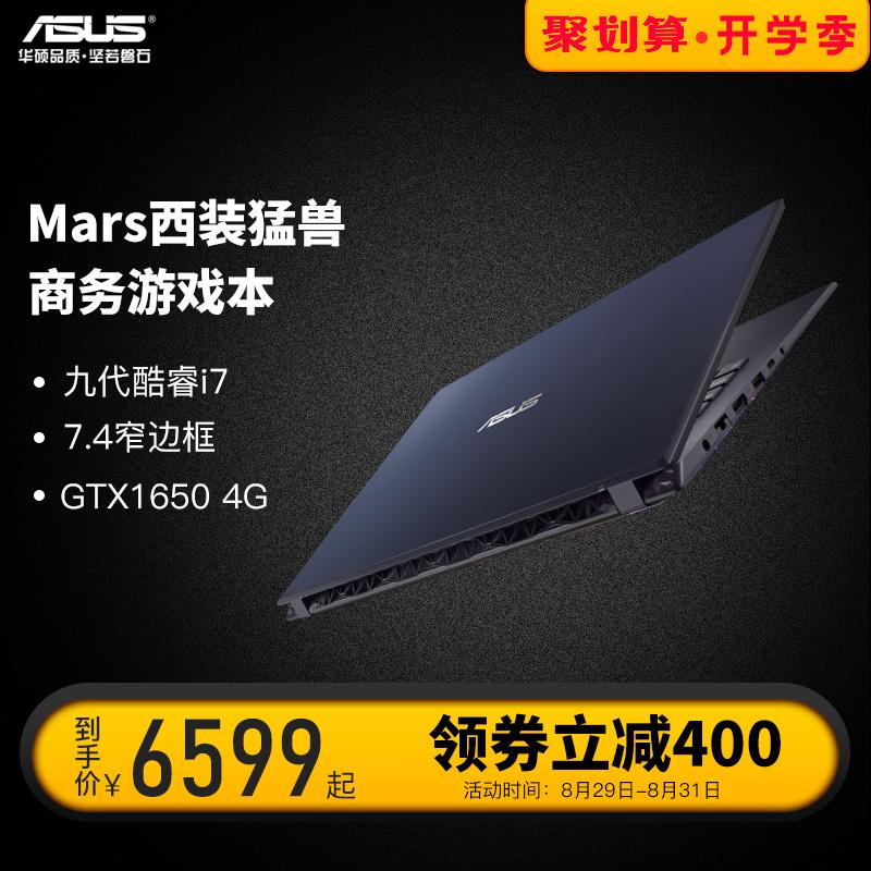 8.31立减400元 Asus 华硕 Mars15 笔记本电脑办公商务轻薄 120Hz屏15.6英寸游戏本独显2019新款飞行堡垒7