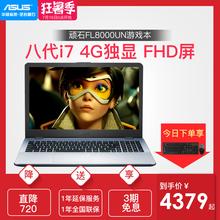 Asus/华硕顽石5代FL8000UN8550吃鸡游戏本i7笔记本电脑15.6英寸MX150 4G独显商务办公电脑轻薄便携学生超极本