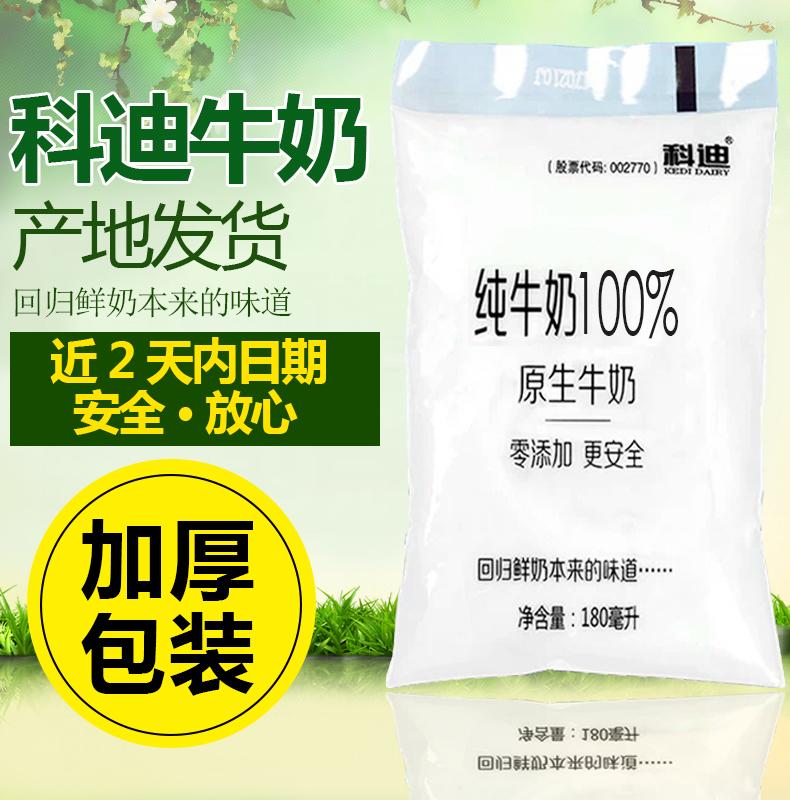 科迪原生100%纯牛奶 袋装 整箱 透明袋 儿童早餐奶 网红牛奶16袋3元优惠券