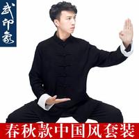 武印象太极服 男春秋武术表演服太极拳服装中式练功服复古中国风