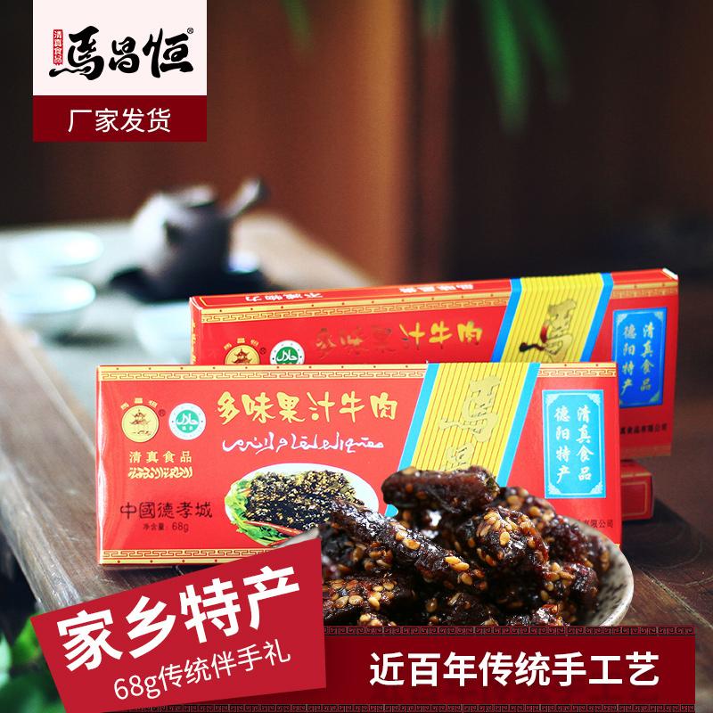 孝泉传统礼盒 马昌恒裹汁/果汁牦牛肉麻辣广味四川德阳特产伴手礼