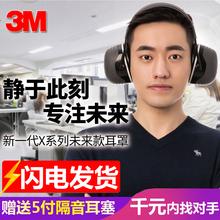3M X5A隔音耳罩睡觉耳机消音睡眠用静音舒适降噪专业防噪音工厂用