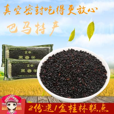 广西巴马特产 正中纯正天然黑粳米 真空杂粮粗粮 黑香米500gX2袋