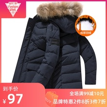 Mid-aged Men's Down Garment with White Duck Down and Thickened Thermal Coat