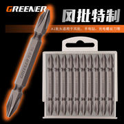 Greenwood electric screwdriver bit head set double head cross wind batch drill bit screwdriver head strong magnetic head