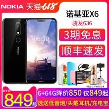 诺基亚 现货x7plus 8s智能手机官方旗舰店x5正品 Nokia 全面屏6x新品 64仅849起 降850 全新