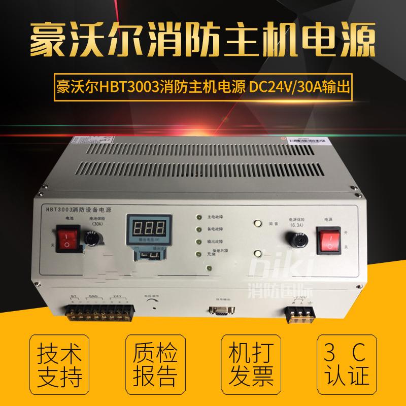 豪沃尔直流稳压电源HBT3003消防主机电源 泛海三江输出电压  现货