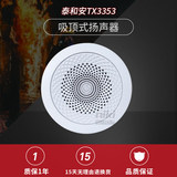 Tai'an TX3353 roof-suction loudspeaker 3W fire-fighting broadcasting horn fire-fighting roof-suction loudspeaker
