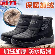 回力女鞋保暖鞋女高帮妈妈鞋冬季加绒防水鞋防滑雪地靴老人棉鞋女图片