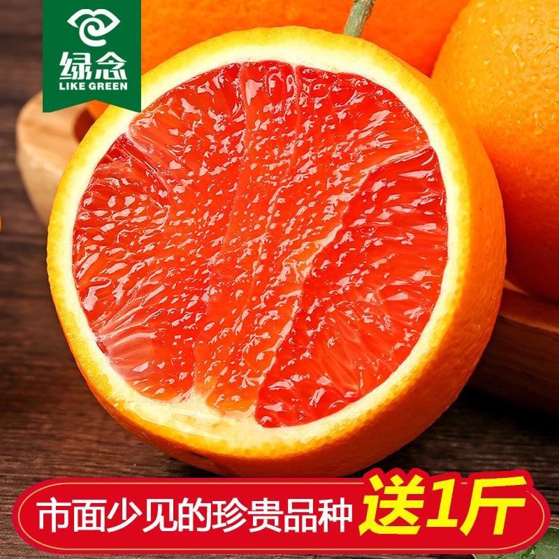 秭归红肉脐橙5斤 红心橙子血橙新鲜水果 雪橙当季批发包邮非赣南