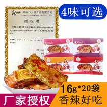 湖南特产巧大娘洞庭湖鱼排即食香辣糖醋味赛味芝元鱼块小零食小吃