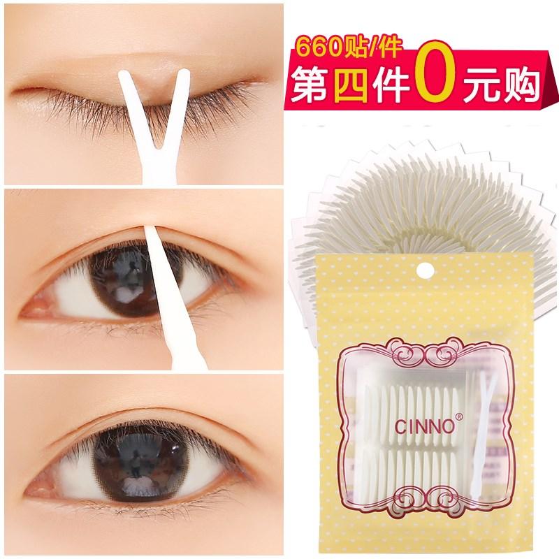 无痕660贴双面双眼皮贴宽的圆角女生眼贴隐形加宽加长加强型内双_130x130.jpg