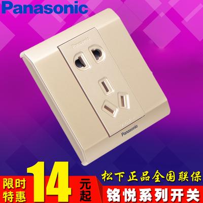 松下开关插座铭悦五孔带开关二三插带USB家用电源插座面板WZD122