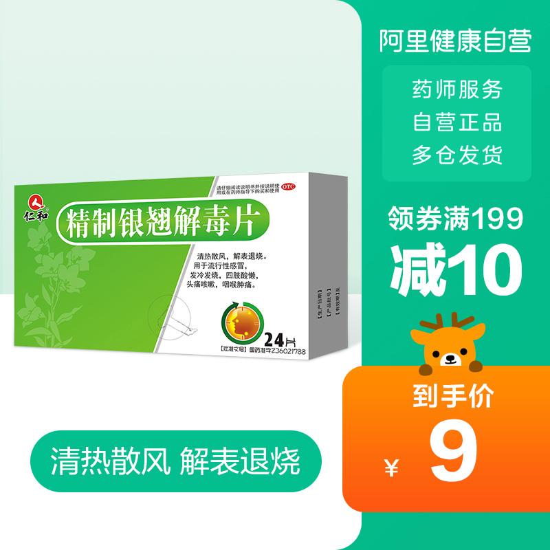 Средства от кашля / Жаропонижающие лекарства Артикул 556295033440
