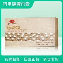 gNPearl京润珍珠口服珍珠粉0.3g48瓶外用面膜粉内服珍珠粉