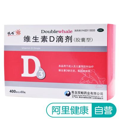 悦而维生素D滴剂400IU*60粒/盒软骨病, 生长发育不良