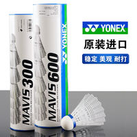 Official website genuine Yonex plastic resistant badminton yy nylon ball flight stability M300 windproof outdoor ball