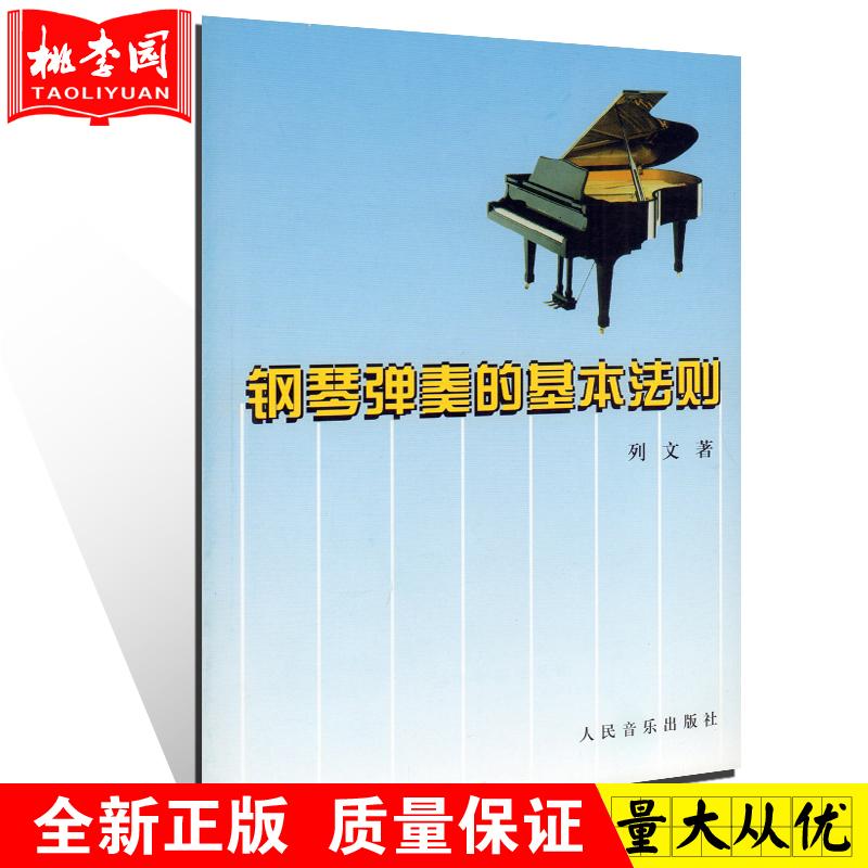 钢琴弹奏的基本法则