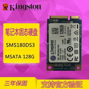 Kingston/金士頓 MSATA 128G 固態硬盤SSD 筆記本臺式機固態 包郵