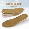 增高鞋垫羊毛
