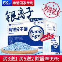 思语银离子光触媒甲醛清除剂活性炭家用去除甲醛新房除味强力型