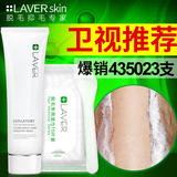 LAVER hair removal cream set body to leg hair armpit hair suppression students male and female private non-private office is not permanent