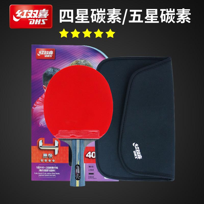 正品红双喜四五星乒乓球拍 4星碳素底板狂飙胶皮兵乓球拍单拍直横