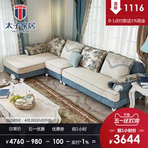太子家居 欧式布艺沙发组合 客厅实木沙发 客厅 整装S-2217